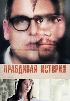 Постер к фильму Правдивая история 2015