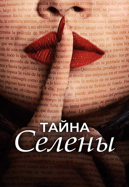 Постер к сериалу Тайна Селены 2018