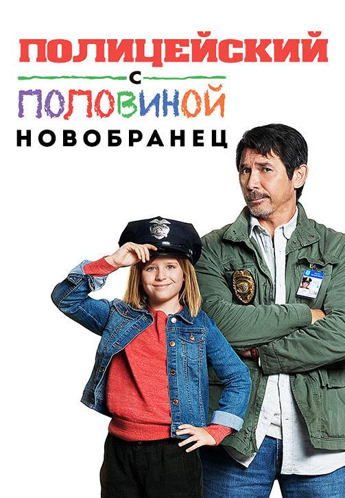 Постер к фильму Полицейский с половиной: Новобранец 2017