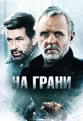Постер к фильму На грани (1997) 1997