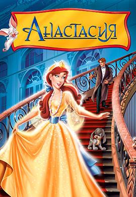 Постер к фильму Анастасия 1997