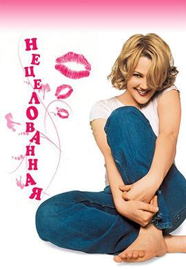 Постер к фильму Нецелованная 1999