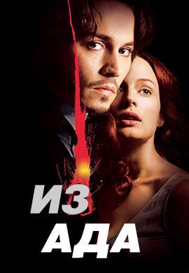 Постер к фильму Из ада 2001