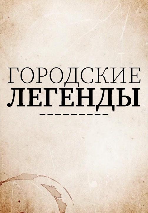 Постер к сериалу Городские легенды. Сезон 3. Серия 1 2019