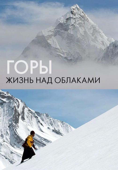Постер к сериалу Горы: Жизнь над облаками. Серия 2 2017