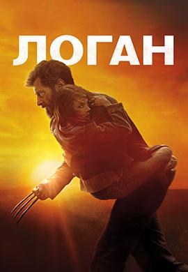 Постер к фильму Логан 2017