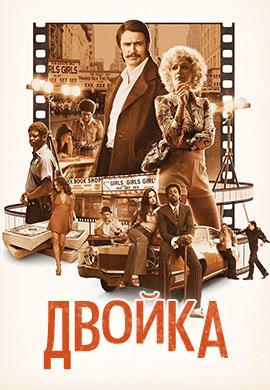 Постер к сериалу Двойка. Сезон 1. Серия 3 2017