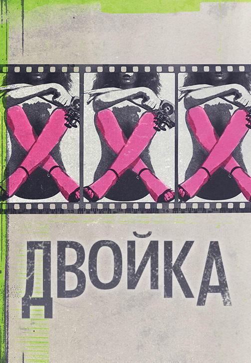 Постер к сериалу Двойка. Сезон 2. Серия 8 2018