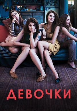 Постер к сериалу Девочки. Сезон 1. Серия 6 2012