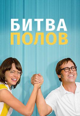 Постер к фильму Битва полов 2017