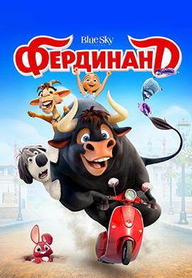 Постер к фильму Фердинанд 2017