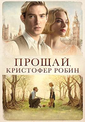 Постер к фильму Прощай, Кристофер Робин 2017