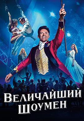 Постер к фильму Величайший шоумен 2017