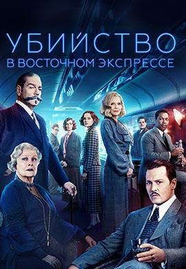 Постер к фильму Убийство в Восточном экспрессе 2017