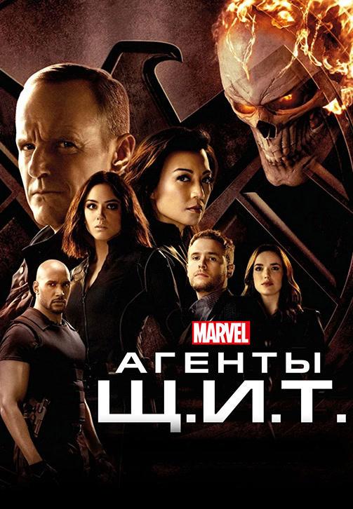 Постер к сериалу Агенты Щ.И.Т. Сезон 4. Серия 18 2016