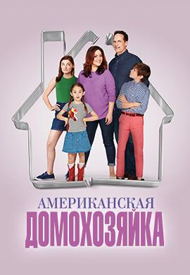 Постер к сериалу Американская домохозяйка. Сезон 1. Серия 22 2016