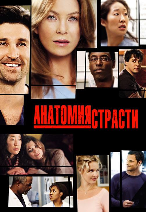 Постер к сериалу Анатомия страсти. Сезон 1 2004