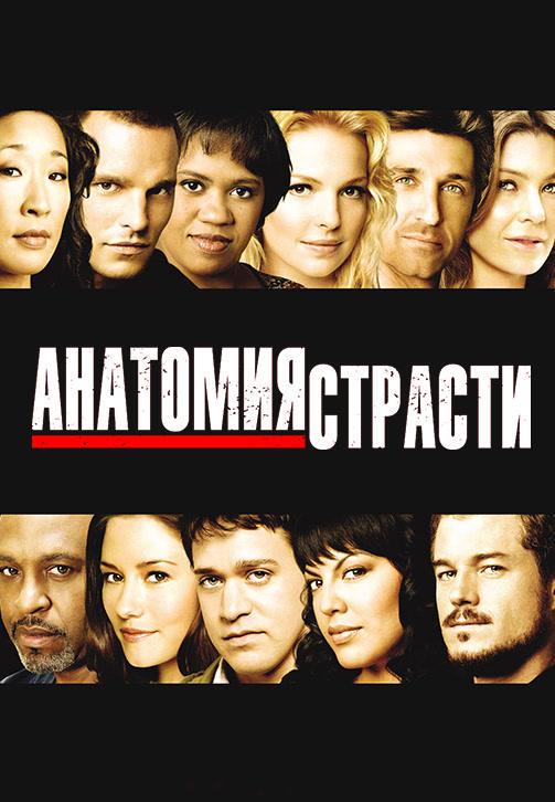 Постер к сериалу Анатомия страсти. Сезон 4. Серия 8 2007