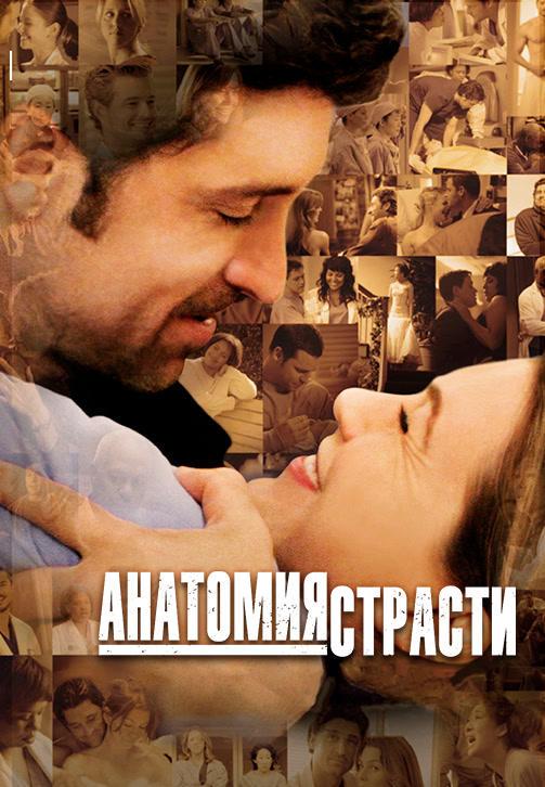 Постер к сериалу Анатомия страсти. Сезон 5. Серия 8 2008