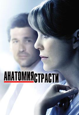 Постер к сериалу Анатомия страсти. Сезон 11. Серия 6 2014