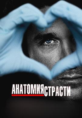 Постер к сериалу Анатомия страсти. Сезон 12. Серия 19 2015