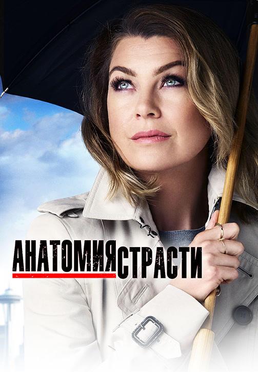 Постер к сериалу Анатомия страсти. Сезон 13. Серия 12 2016