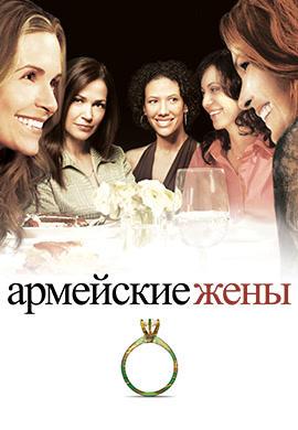 Постер к сериалу Армейские жены. Сезон 1. Серия 5 2008