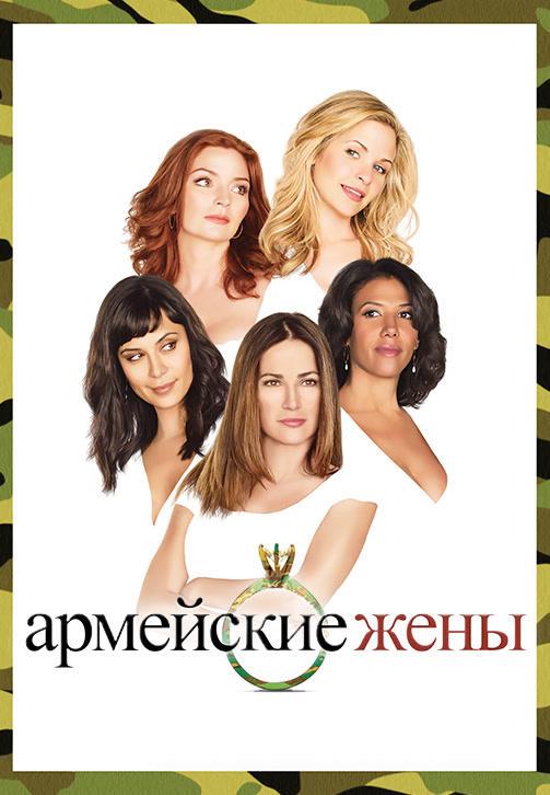 Постер к сериалу Армейские жены. Сезон 2. Серия 4 2008