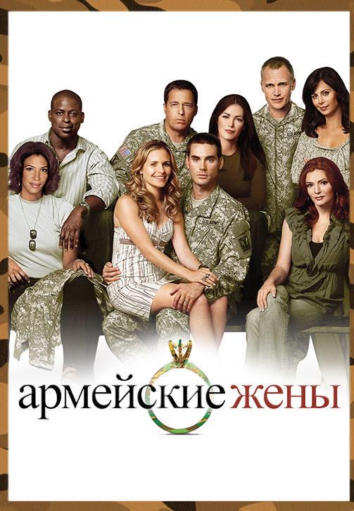 Постер к сериалу Армейские жены. Сезон 3. Серия 10 2009