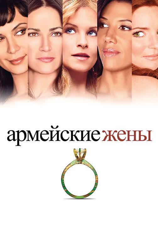Постер к сериалу Армейские жены. Сезон 4. Серия 13 2010