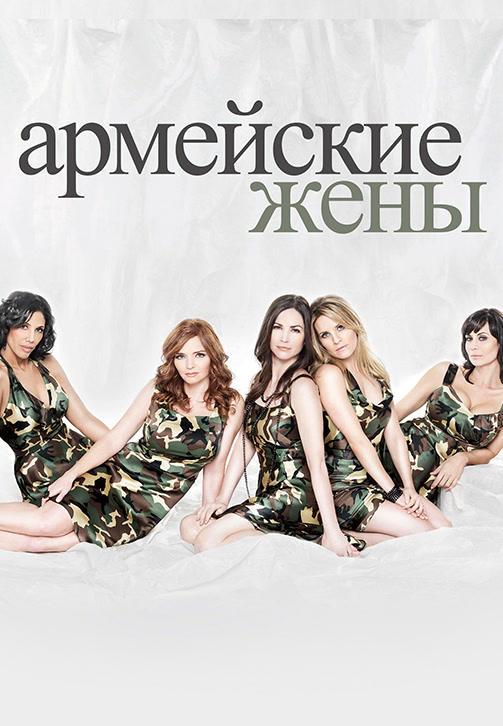 Постер к сериалу Армейские жены. Сезон 5. Серия 3 2010