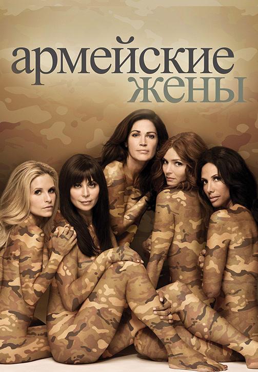 Постер к сериалу Армейские жены. Сезон 6. Серия 1 2012