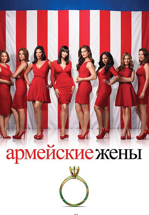 Постер к сериалу Армейские жены. Сезон 7. Серия 10 2013