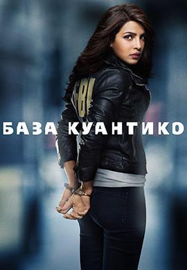 Постер к сериалу База Куантико. Сезон 1. Серия 1 2015