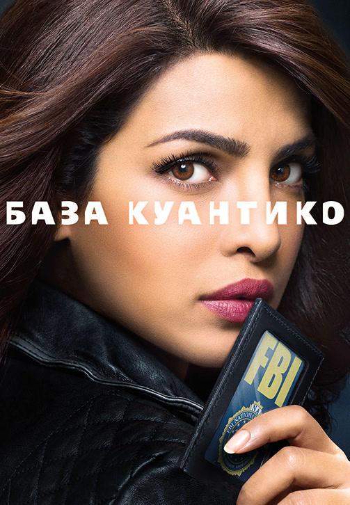 Постер к сериалу База Куантико. Сезон 2. Серия 17 2015