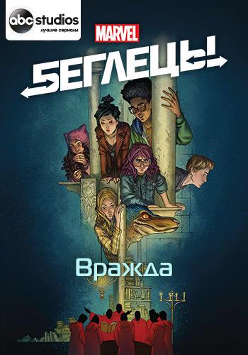 Постер к сериалу Беглецы. Сезон 1. Серия 1 2017
