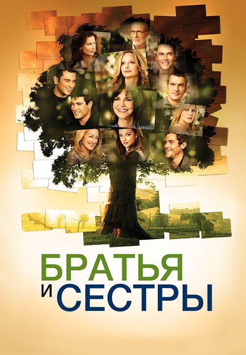 Постер к сериалу Братья и сестры. Сезон 3. Серия 20 2008