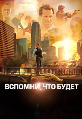 Постер к сериалу Вспомни, что будет. Сезон 1. Серия 1 2009