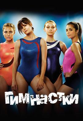 Постер к сериалу Гимнастки. Сезон 1. Серия 2 2009