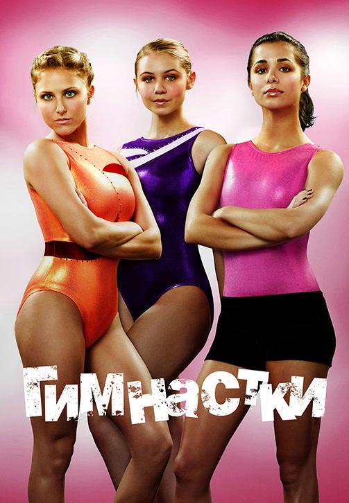Постер к сериалу Гимнастки. Сезон 2. Серия 1 2010