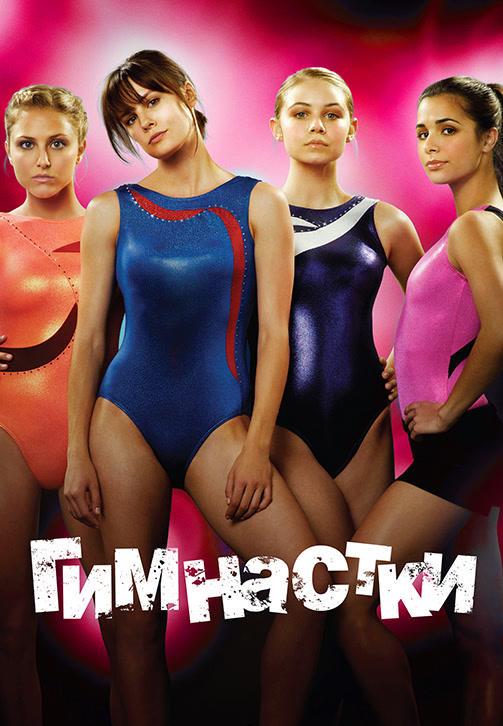 Постер к сериалу Гимнастки. Сезон 3. Серия 8 2011