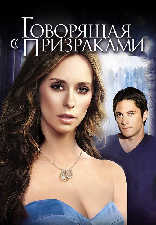 Постер к сериалу Говорящая с призраками. Сезон 4. Серия 3 2008