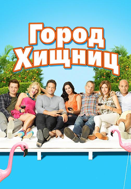 Постер к сериалу Город хищниц. Сезон 3. Серия 11 2012