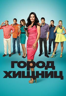 Постер к сериалу Город хищниц. Сезон 5. Серия 7 2014