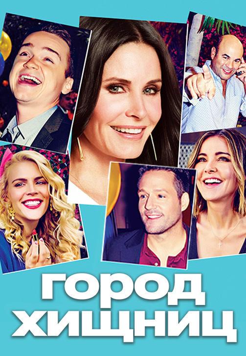 Постер к сериалу Город хищниц. Сезон 6. Серия 12 2015