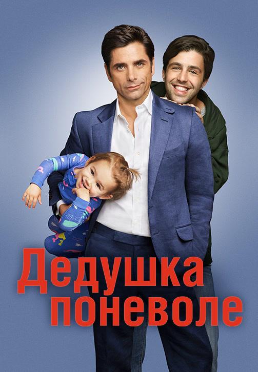 Постер к сериалу Дедушка поневоле. Сезон 1. Серия 6 2015