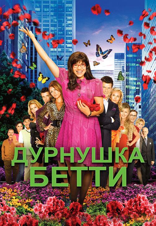 Постер к сериалу Дурнушка Бетти. Сезон 2. Серия 9 2007
