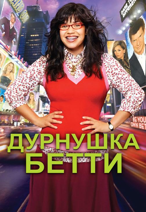 Постер к сериалу Дурнушка Бетти. Сезон 3. Серия 2 2008