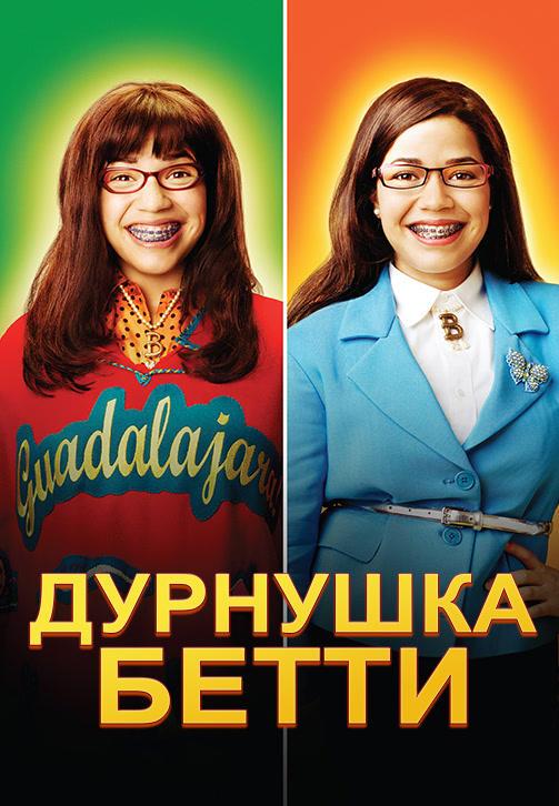 Постер к сериалу Дурнушка Бетти. Сезон 4. Серия 6 2009
