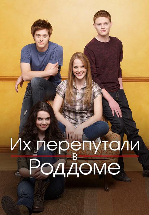 Постер к сериалу Их перепутали в роддоме. Сезон 4. Серия 12 2014
